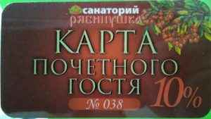 Карта гостя 10% Санаторий Рябинушка