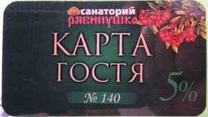 Карта гостя 5% Санаторий Рябинушка