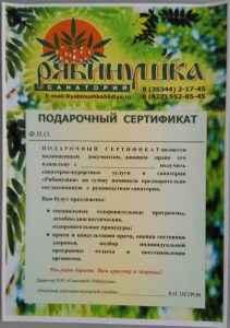 """Подарочный сертификат Санатория """"Рябинушка"""""""