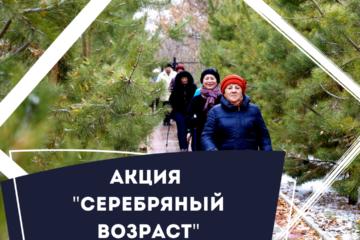 """""""Серебряный возраст"""""""