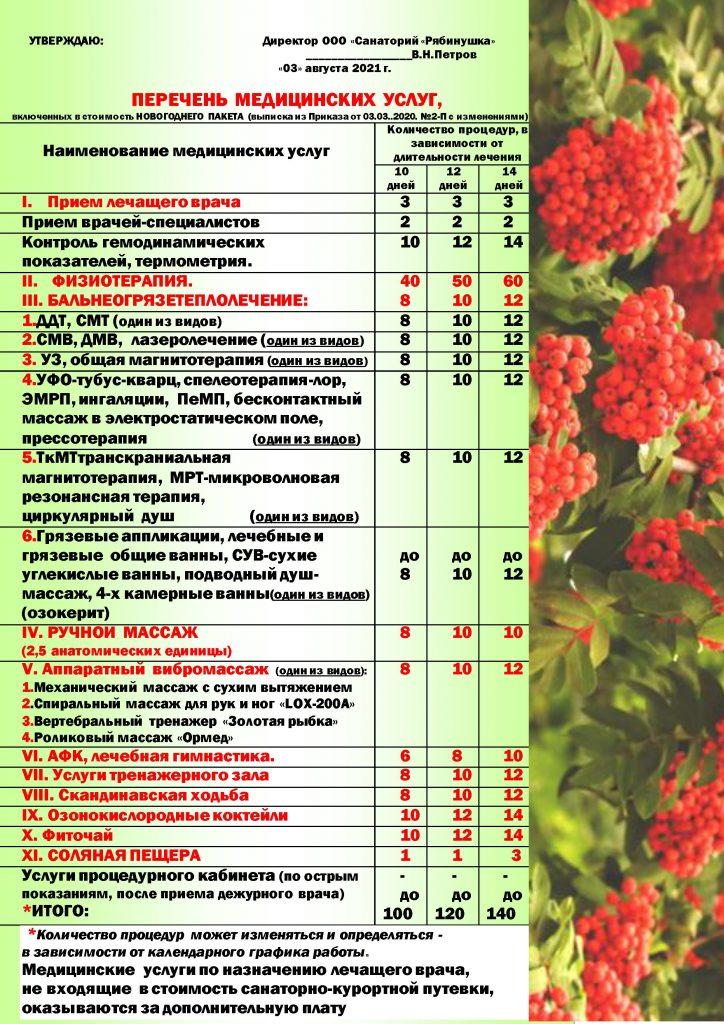 """Стоимость путёвки """"Новогодний пакет"""" с 01.01.2022 г. по 09.01.2022 г."""